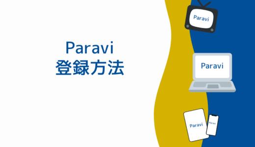 Paravi(パラビ)の登録方法と無料体験の注意点