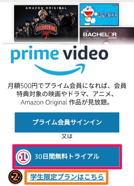 Amazonプライム・ビデオ公式サイト