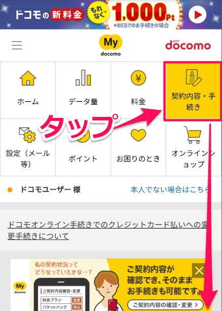Mydocomoの画像