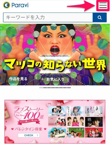 Paravi公式サイトのトップページ
