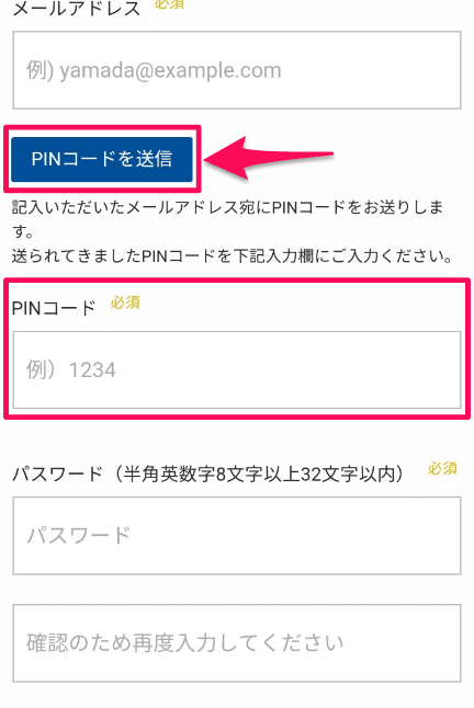 PINコード画像