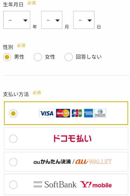 支払い方法を選択する画像