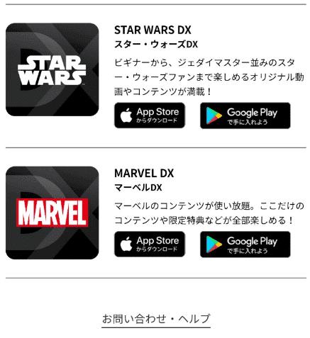 ディズニーデラックスアプリの画像