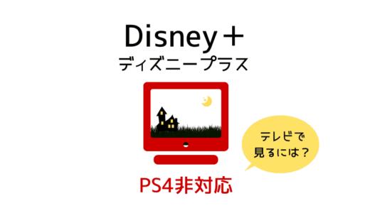ディズニープラスはPS4非対応!では、テレビで見る方法は?