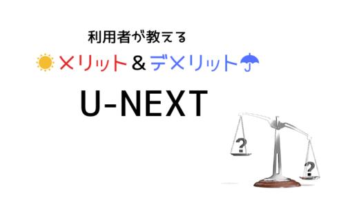 U-NEXTってどう?利用者がメリットやデメリットをまとめた