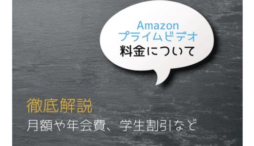 Amazonプライムビデオの料金はいくら?支払い方法も一緒にわかりやすく解説