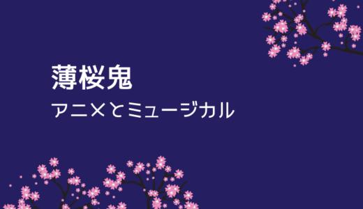 アニメ薄桜鬼とミュージカル(薄ミュ)のフル動画配信はどのVODサービス?