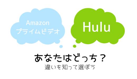 HuluとAmazonプライム・ビデオの違いは?どっちがいいのか比較してみた