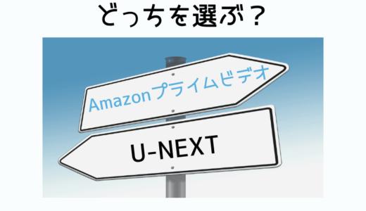 U-NEXT(ユーネクスト)とAmazonプライム・ビデオの違いを比較