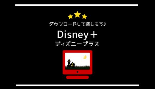 ディズニープラスの動画をダウンロードしてオフライン再生する方法