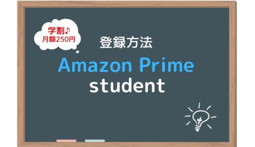 【学生用】Amazon Prime Studentに登録する方法【学割】