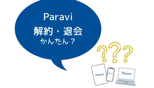 Paravi(パラビ)を解約・退会する方法はかんたん?わかりやすく紹介!