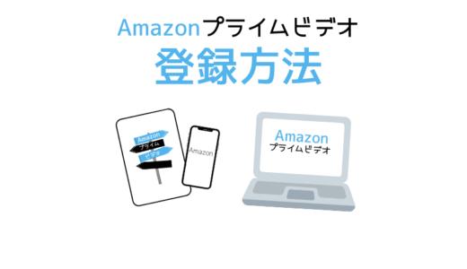 Amazonプライム・ビデオの登録方法と無料体験の注意点