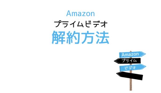 Amazonプライム・ビデオの解約・退会方法と注意点