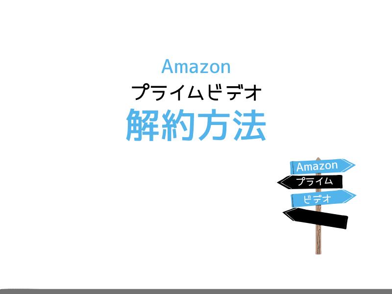 解約 ビデオ アマゾン プライム
