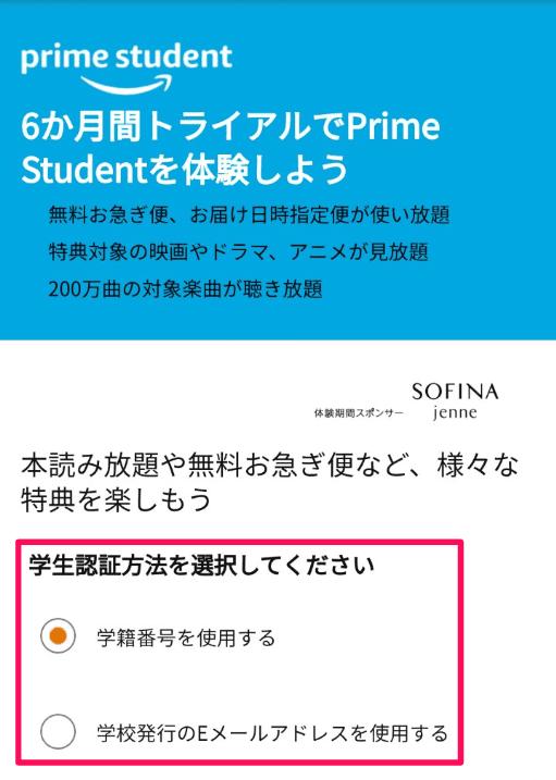 学生認証方法