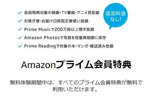 Amazonプライム 特典