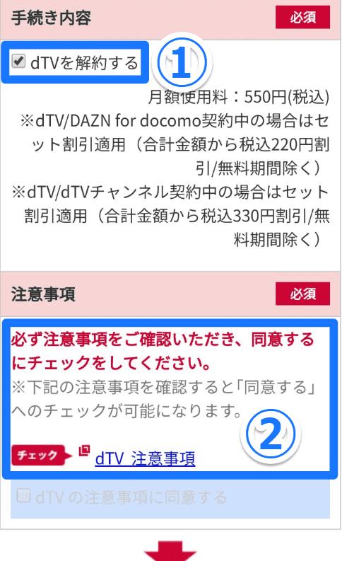 dTVの注意事項