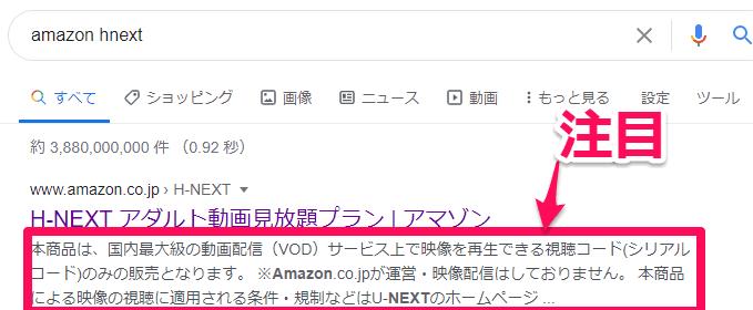 Amazon H-next 検索結果画面
