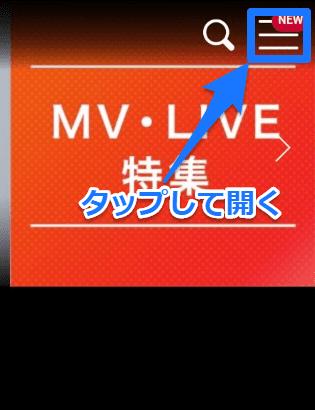 dTV公式ウェブサイトのメニュー