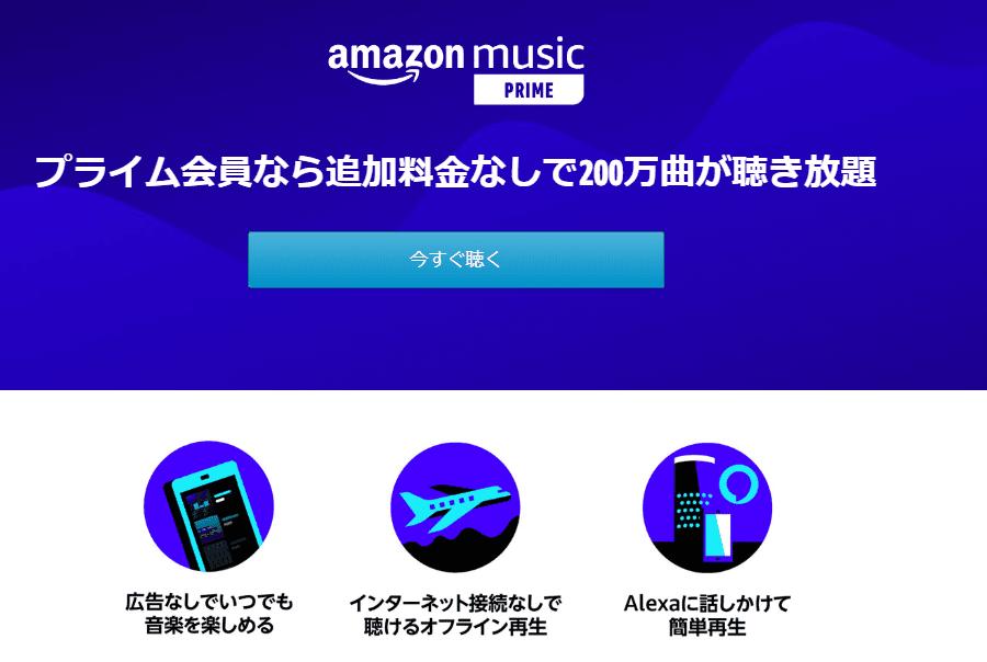 プライム・ミュージック