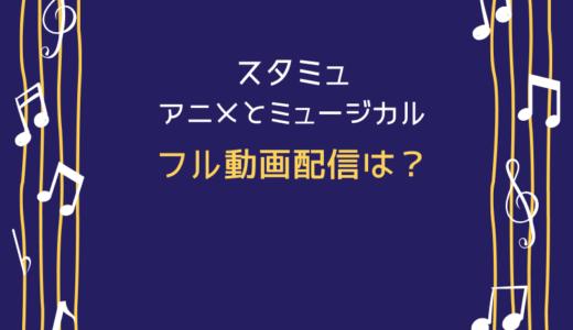 スタミュのアニメ、OVA、ミュージカルの動画配信はU-NEXT?