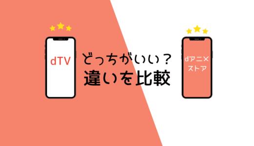 dTVとdアニメストアの違いは?アニメ目的なら利用するサービスに注意!
