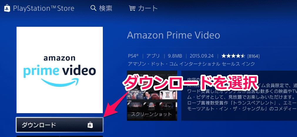 プライム・ビデオアプリをダウンロード