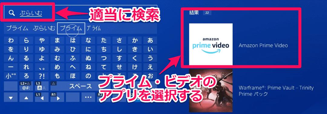 Amazonプライム・ビデオ アプリ検索