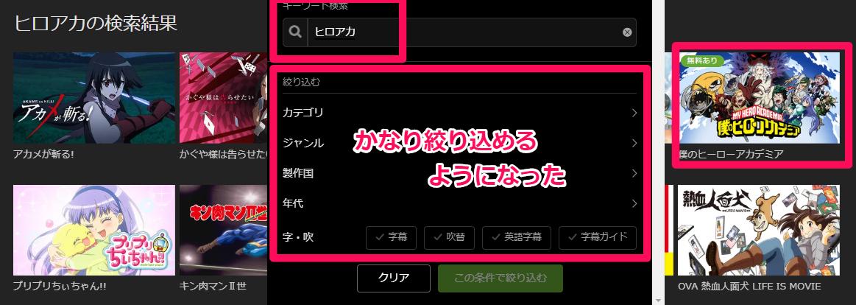 Hulu 検索機能 ヒロアカ