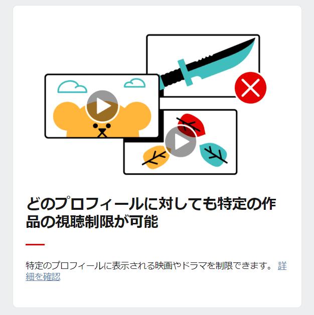 作品の視聴制限 可能 メール