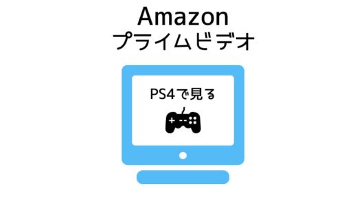 PS4でAmazonプライム・ビデオを見る方法!mytvコード入力など設定手順