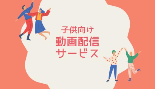 【VOD】子供(キッズ)向けおすすめ動画配信サービスを比較!