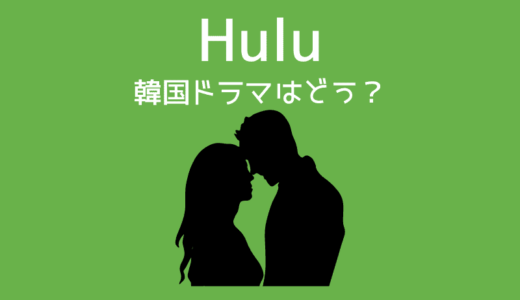 Hulu(フールー)の韓国ドラマは少ない?作品一覧や、吹き替えなど解説