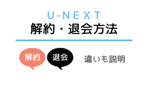 U-NEXT(ユーネクスト)の解約・退会の仕方・やり方をわかりやすく解説
