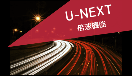 U-NEXTの倍速(再生速度変更)機能はどう?テレビで映画や韓国ドラマを倍速で見よう!