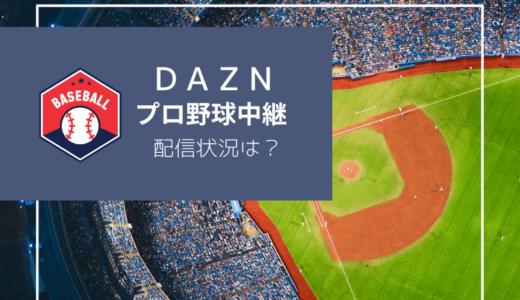 2020年のDAZN(ダゾーン)プロ野球中継・配信状況は?11球団の主催試合を楽しめるぞ!