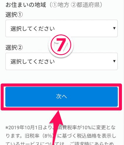 次へ ボタン