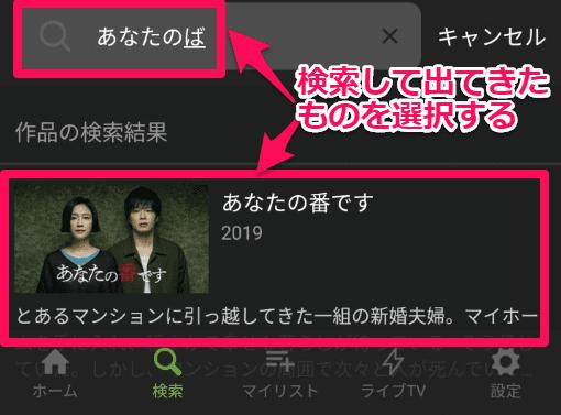 Hulu アプリ 検索
