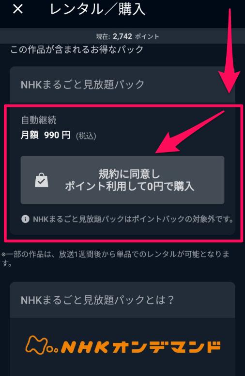 U-NEXT経由NHKオンデマンド登録完了