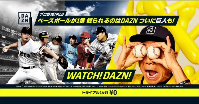 dazn 2020年 プロ野球