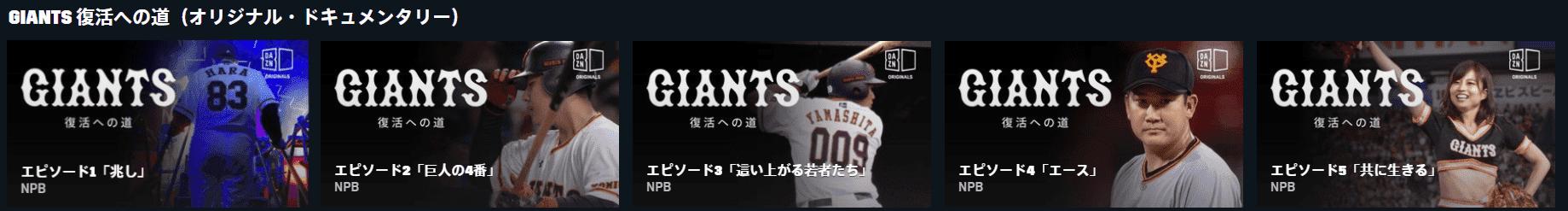 DAZN野球のオリジナルコンテンツ