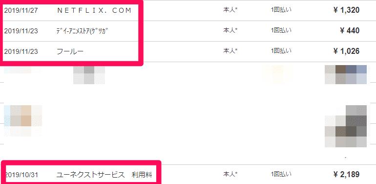 Huluの利用履歴 クレジットカード明細