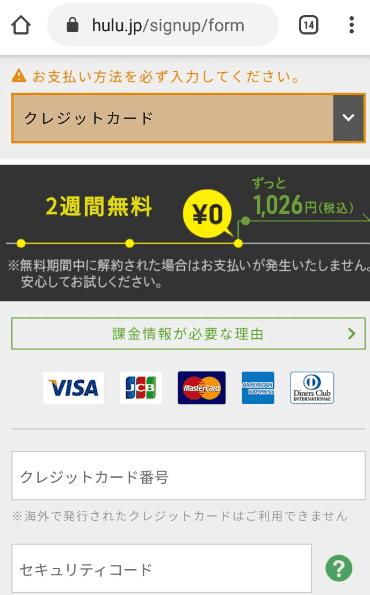 クレジットカード番号入力画面