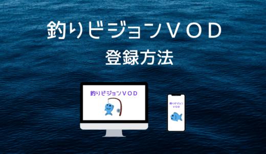 【画像付き】釣りビジョンVODに登録する方法をわかりやすく解説