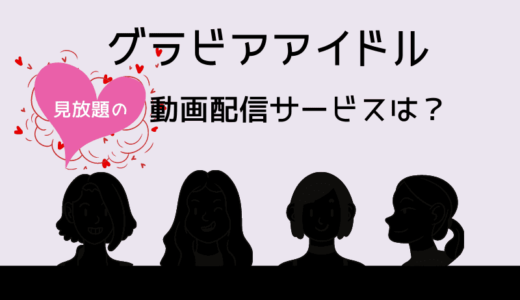グラビアアイドル見放題の動画配信サービスを比較【イメージビデオ】