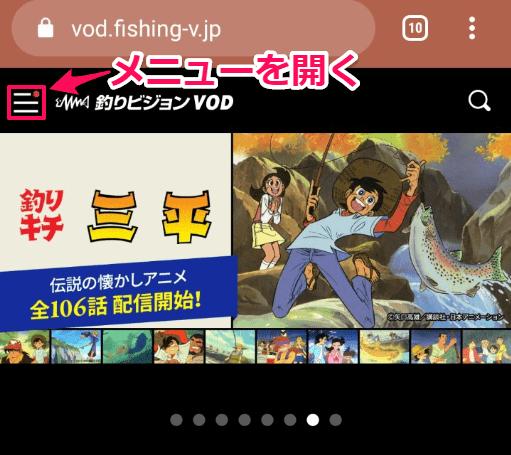 釣りビジョンVOD公式サイト
