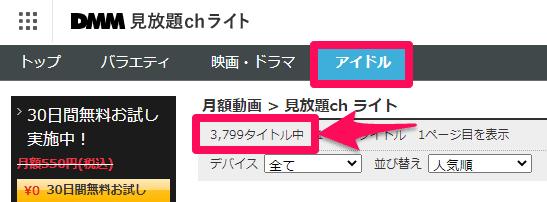 dmm見放題chライト グラビア動画作品数