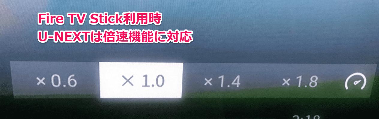U-NEXT Fire TV Stick 倍速対応