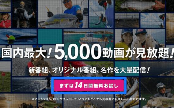 釣りビジョンVOD 公式サイト